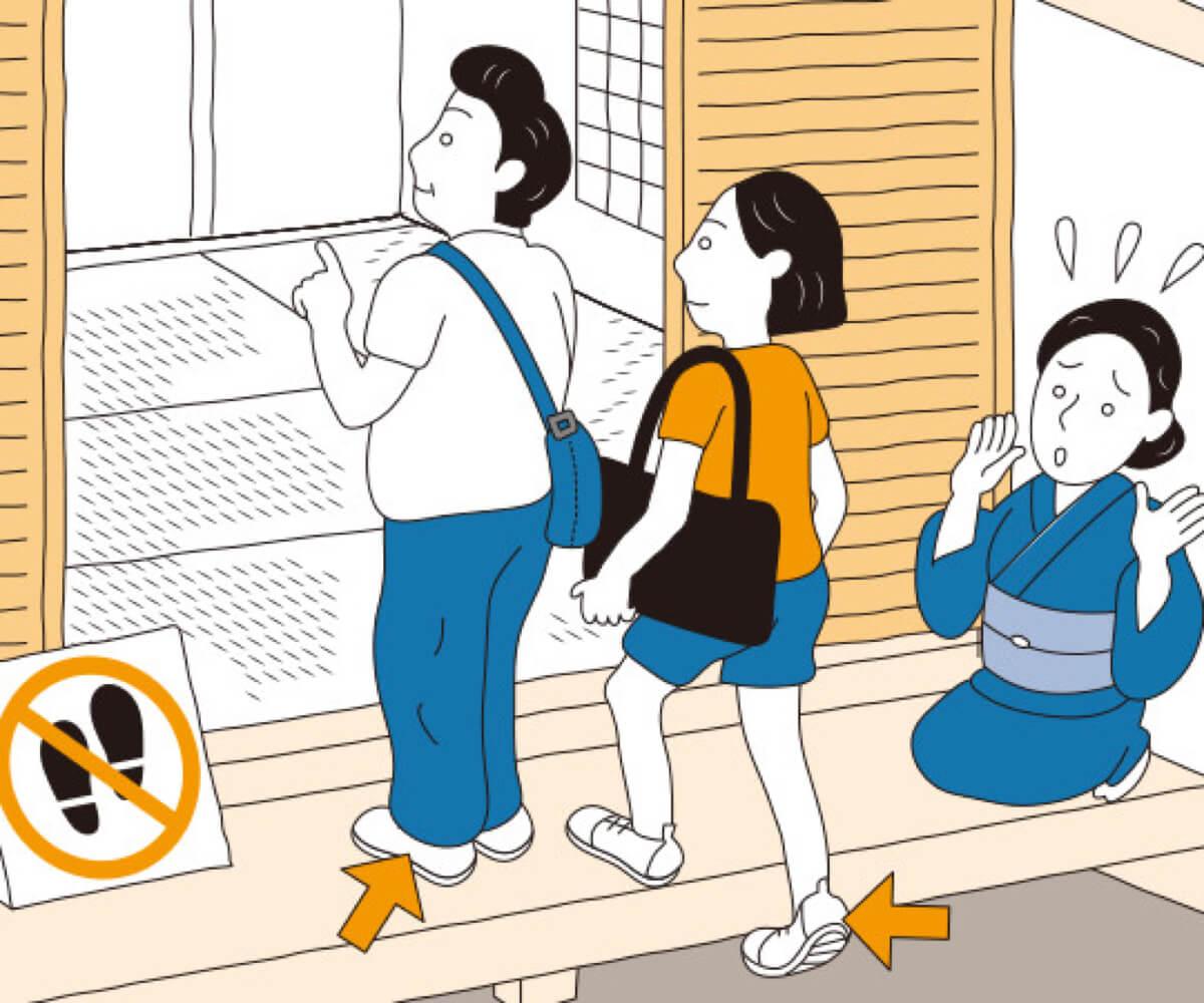 신발을 벗어야 하는 장소