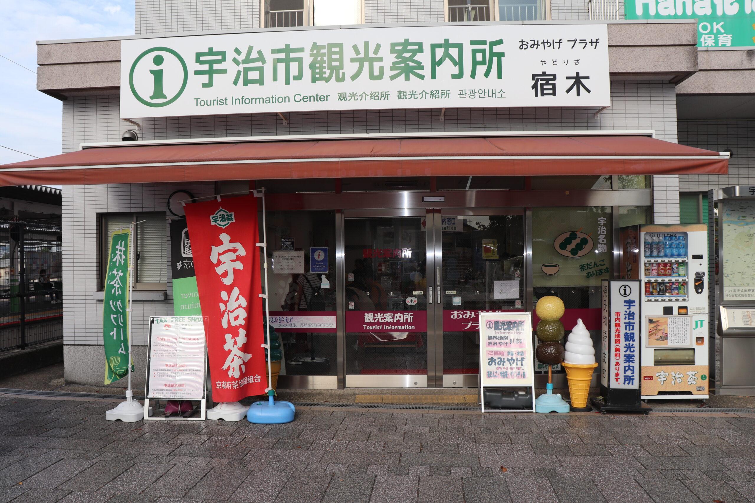 Uji City Tourist Information Center (Yumeria Uji)