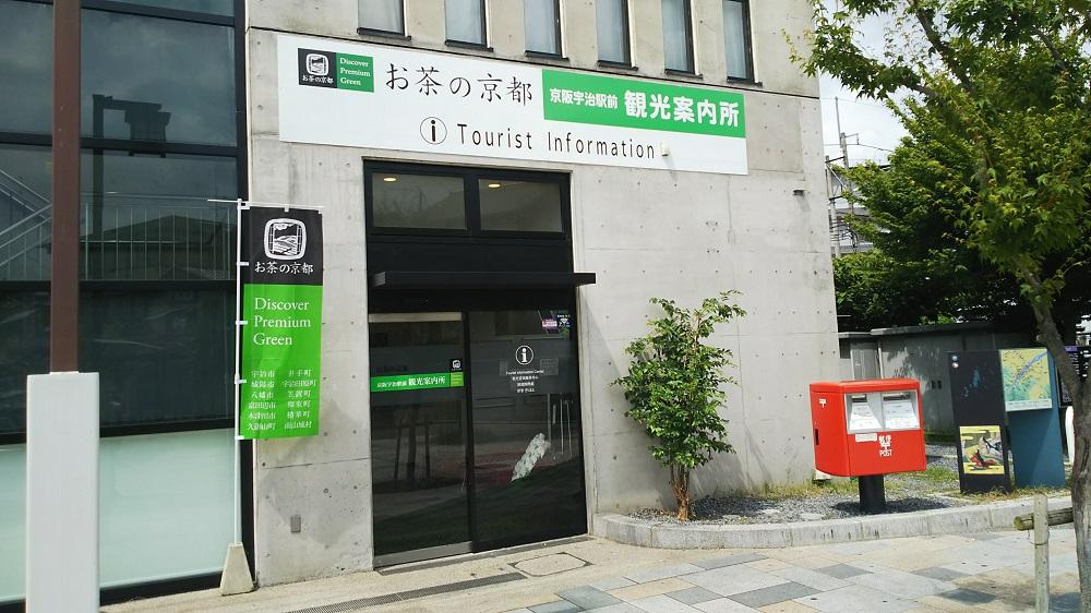 Kyoto Tea Country Keihan Uji Station Tourist Information Center