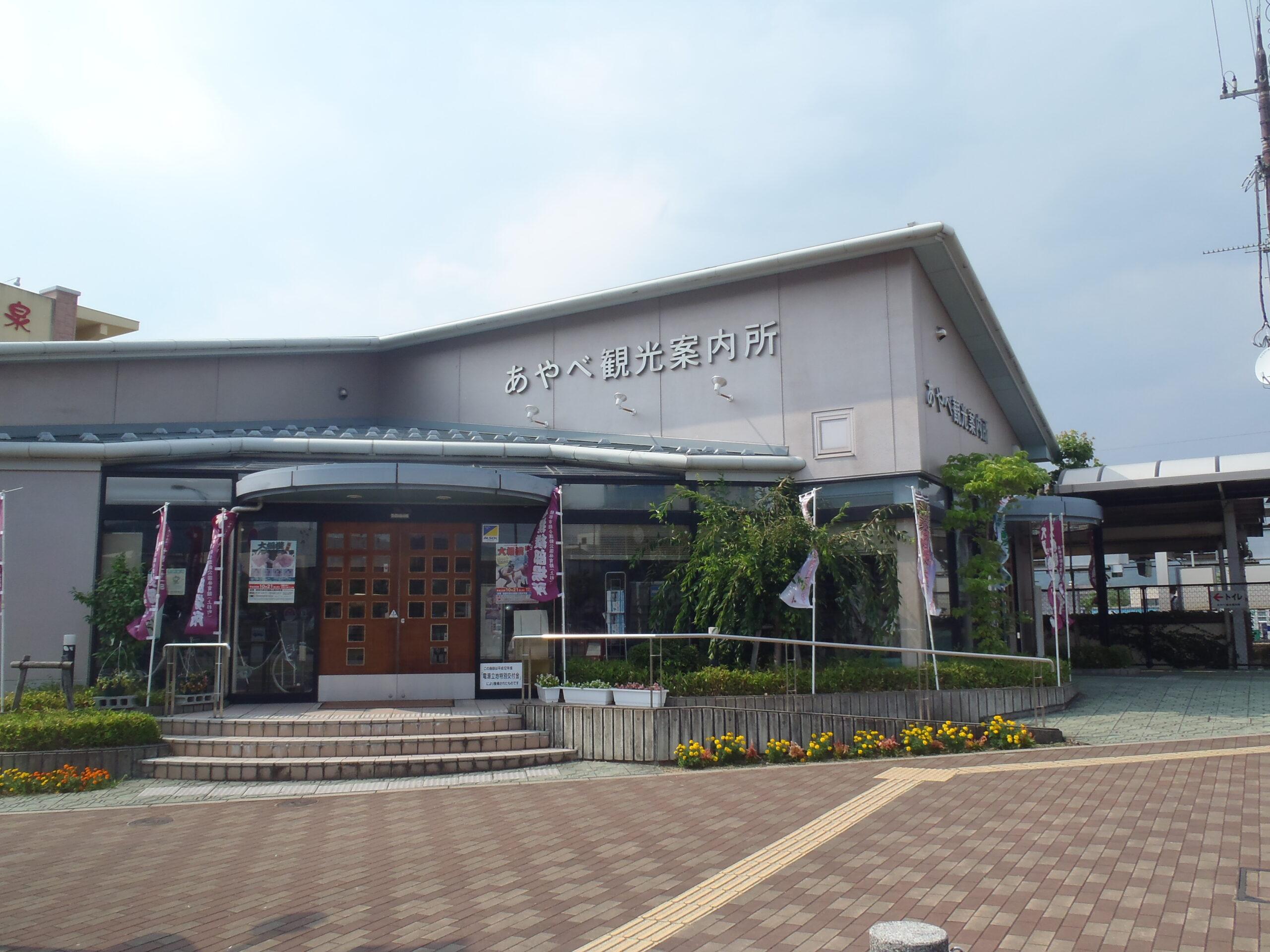 아야베 관광안내소