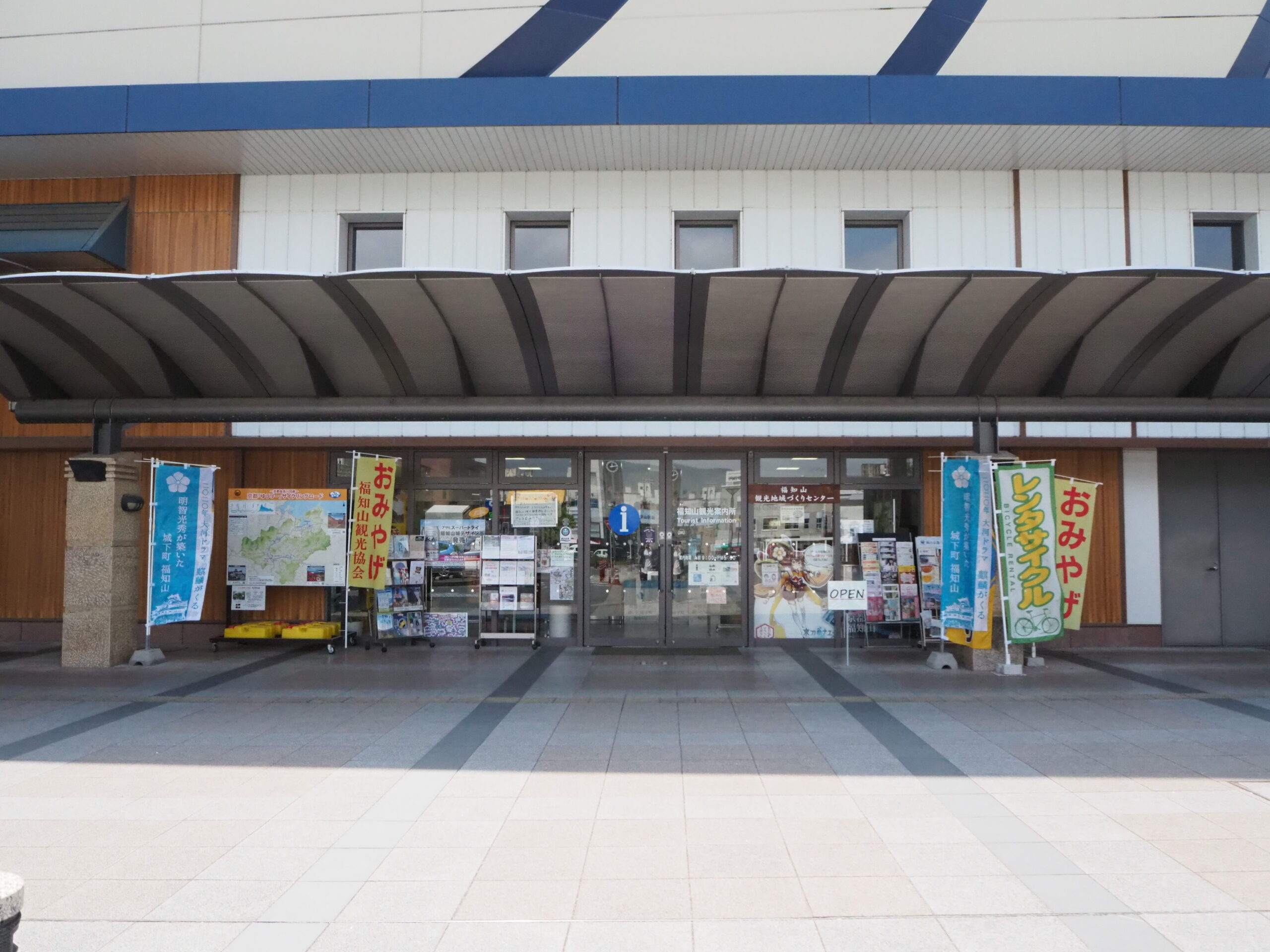 후쿠치야마 관광안내소
