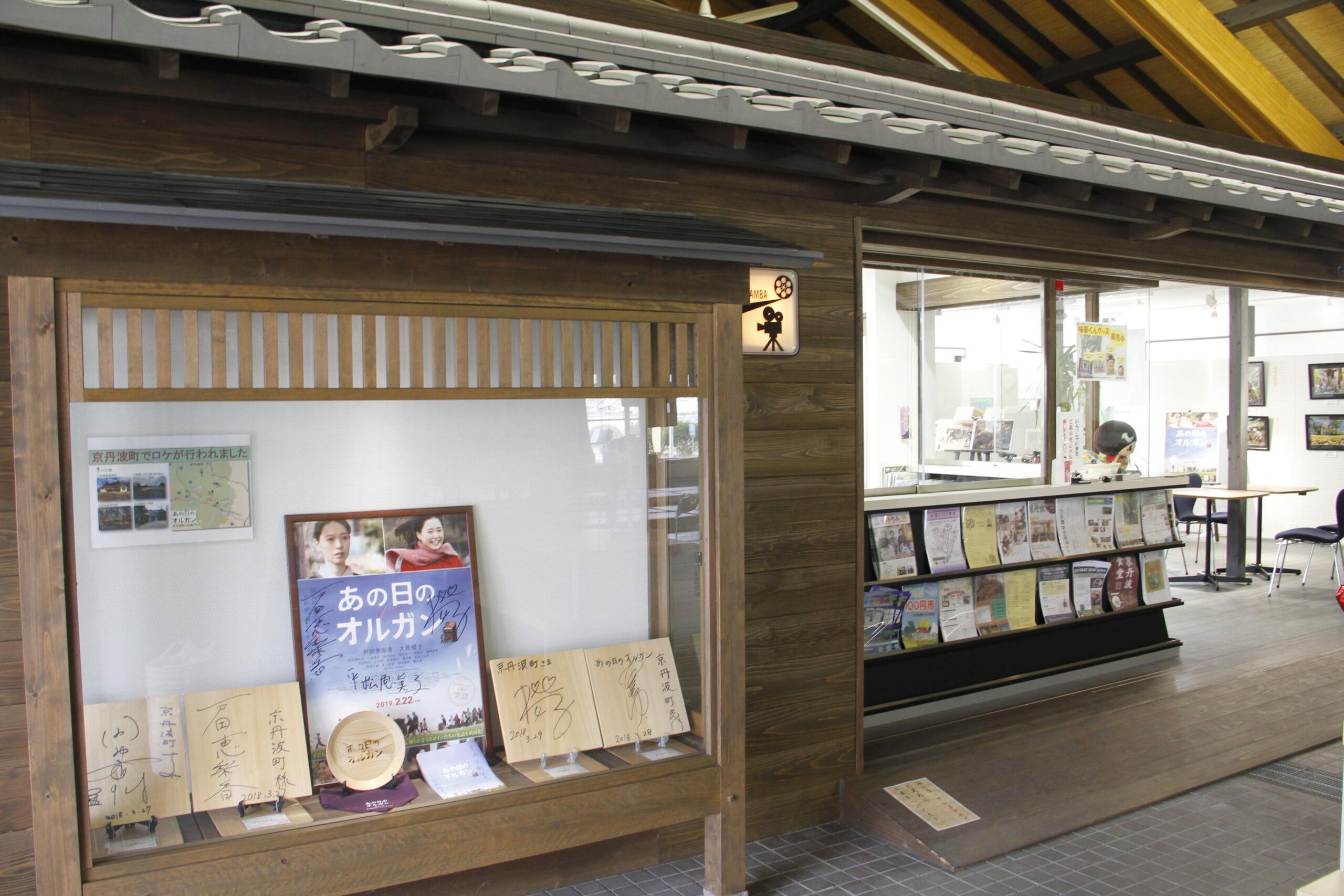 Kyotamba Tourist Information Center