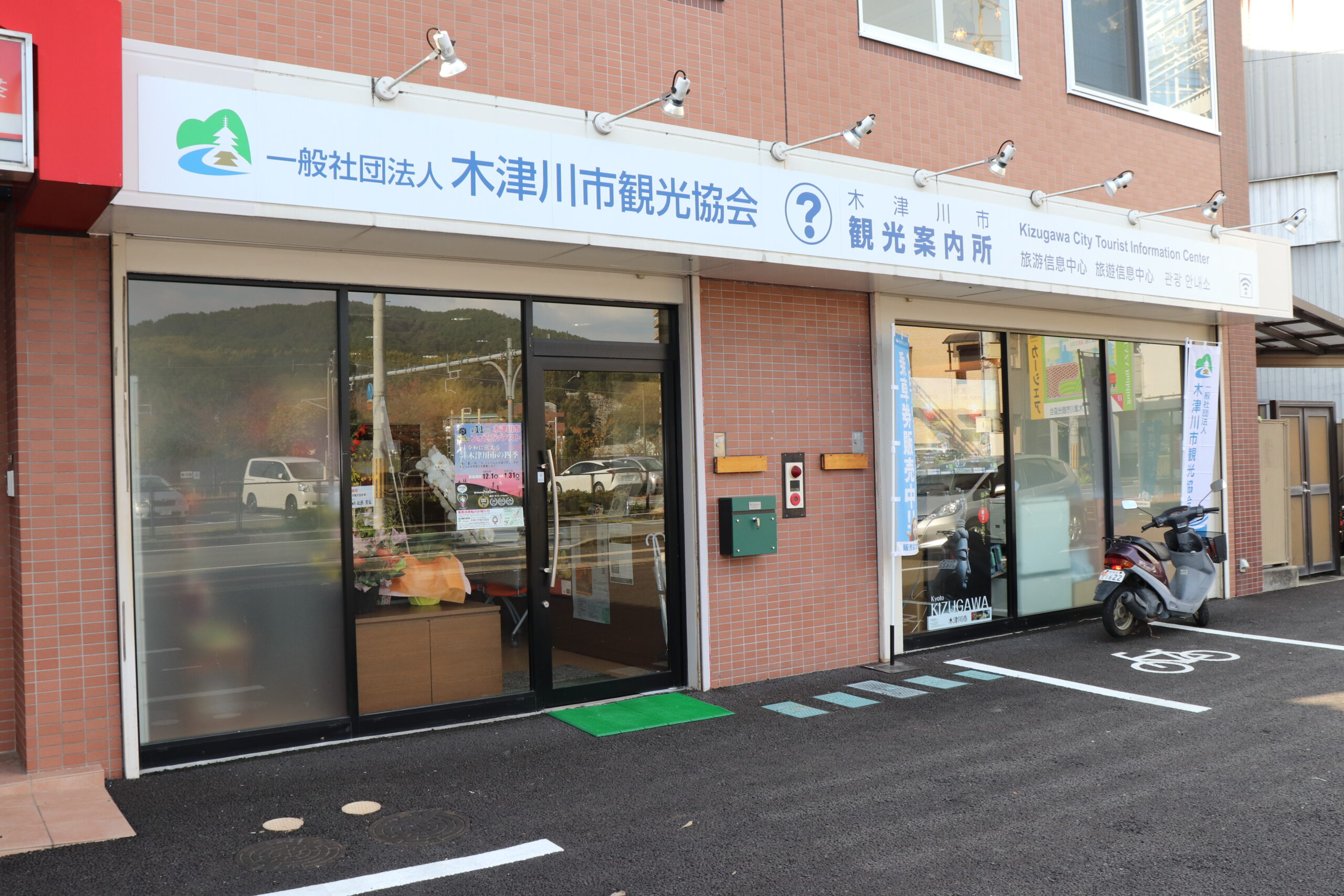 Kizugawa City Tourism Association