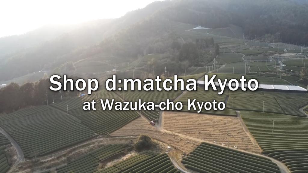 d:matcha kyoto cafe Wazuka in Kyoto